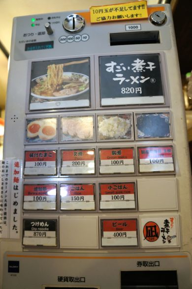 Order your ramen from the vending machine